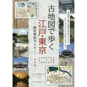 古地図で歩く江戸・東京歴史探訪ガイド 決定版 [単行本]