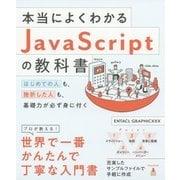 本当によくわかるJavaScriptの教科書―はじめての人も、挫折した人も、基礎力が必ず身に付く [単行本]