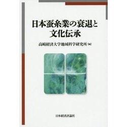 日本蚕糸業の衰退と文化伝承 [単行本]