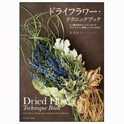ドライフラワー・テクニックブック―2、3輪の花から、リース、スワッグ、アレンジメント、花絵、ハーバリウムまで [単行本]
