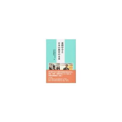 夜間中学と日本の教育の未来 [単行本]