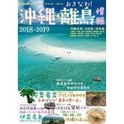 沖縄・離島情報〈2018-2019〉 [単行本]