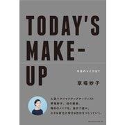 TODAY'S MAKE-UP―今日のメイクは? [単行本]