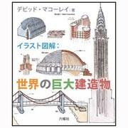 イラスト図解:世界の巨大建造物 [図鑑]