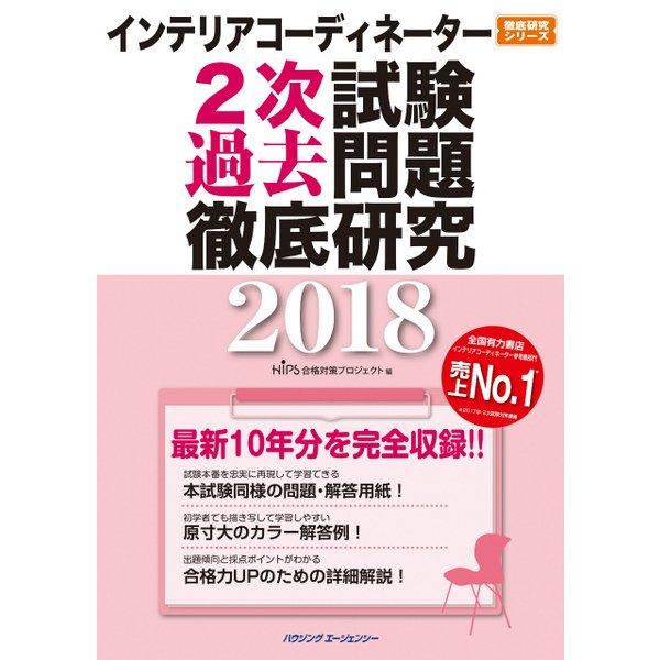 インテリアコーディネーター2次試験 過去問題徹底研究2018 [単行本]