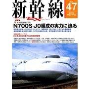 新幹線EX (エクスプローラ) 2018年 06月号 [雑誌]