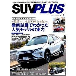 SUVPLUS(エスユーブイ・プラス) 2018年 06月号 [雑誌]
