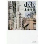 dele (角川文庫) [文庫]