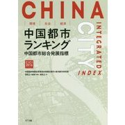 環境・社会・経済 中国都市ランキング-〈中国都市総合発展指標〉 [単行本]