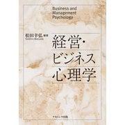 経営・ビジネス心理学 [単行本]