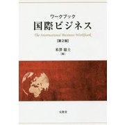 ワークブック 国際ビジネス 第2版 [単行本]