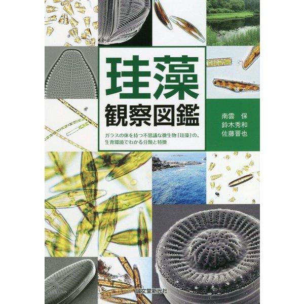 珪藻観察図鑑-ガラスの体を持つ不思議な微生物「珪藻」の、生息環境でわかる分類と特徴 [単行本]