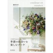 季節の色合いを楽しむブーケ-人気花店「fleurs tremolo」が束ねる [単行本]