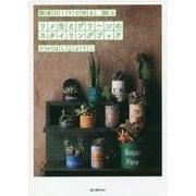 リメ缶とグリーンのスタイリングブック-簡単DIYで作る、飾る [単行本]