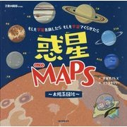 惑星MAPS ~太陽系図絵~-もしも宇宙を旅したら もしも宇宙でくらせたら [単行本]