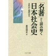 「名著」から読み解く日本社会史-古代から現代まで [単行本]