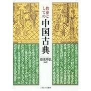 教養としての中国古典 [単行本]