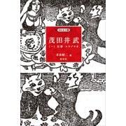 茂田井武〈1〉幻想・エキゾチカ(挿絵叢書〈6〉) [単行本]