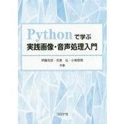 Pythonで学ぶ実践画像・音声処理入門 [単行本]