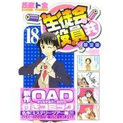 生徒会役員共(18) DVD付き限定版 [コミック]