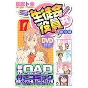 生徒会役員共(17) DVD付き限定版 [コミック]