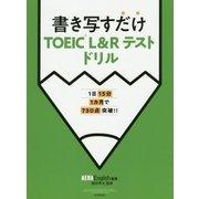 書き写すだけ TOEIC L&Rテストドリル [単行本]