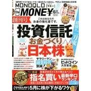 MONOQLO The MONEY 2018年 06月号 [雑誌]