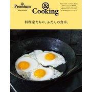 料理家たちの、ふだんの食卓。-&Cooking 合本「普段の食卓」BOOK(マガジンハウスムック) [ムックその他]