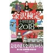 金沢検定予想問題集〈2018〉 [単行本]