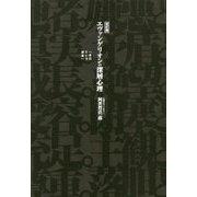 エヴァンゲリオンの深層心理「自己という迷宮」 改訂版 [単行本]