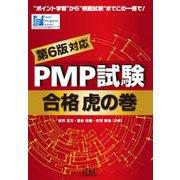 PMP試験合格虎の巻 第6版対応版 [単行本]