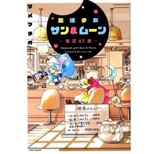 魔法少女サン&ムーン~推定62歳(バンブー・コミックス) [コミック]