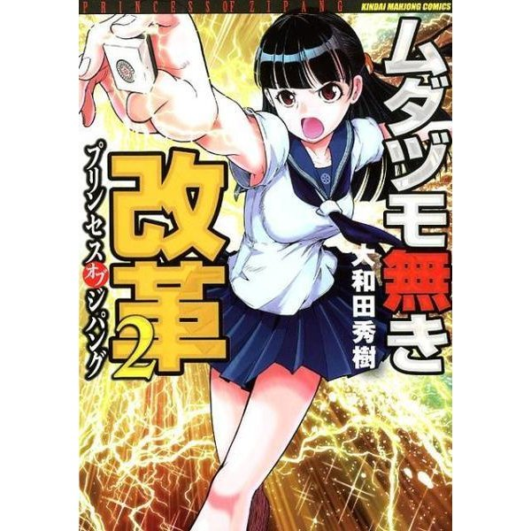 ムダヅモ無き改革プリンセスオブジパング 2(近代麻雀コミックス) [コミック]