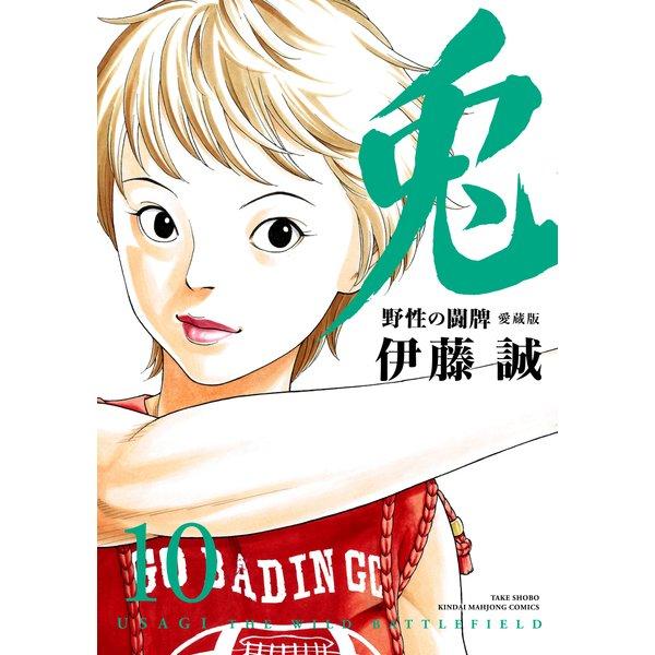 兎野性の闘牌 10 愛蔵版(近代麻雀コミックス) [コミック]