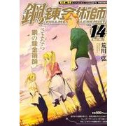 鋼の錬金術師 14 軽装版(ガンガンコミックス リミックス) [コミック]