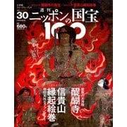 ニッポンの国宝100 2018年 4/24号 [雑誌]