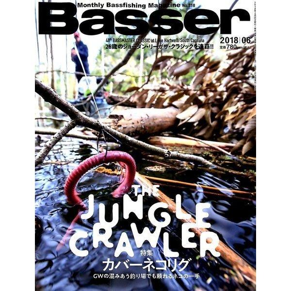 Basser (バサー) 2018年 06月号 [雑誌]