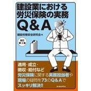 建設業における労災保険の実務Q&A 改訂第2版 [単行本]