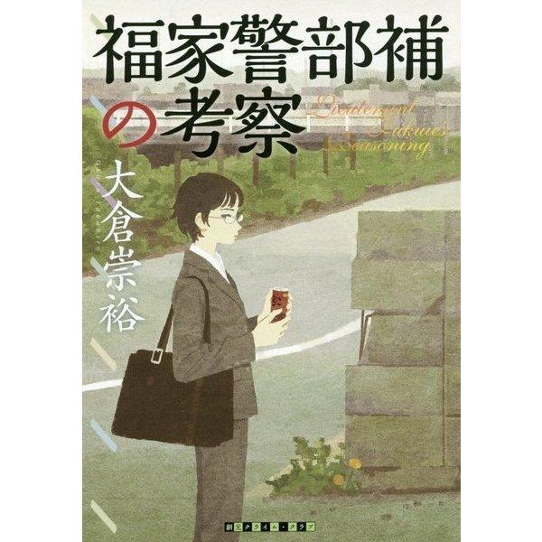ヨドバシ.com - 福家警部補の考...