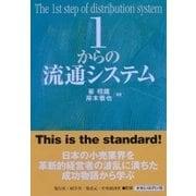 1からの流通システム [単行本]