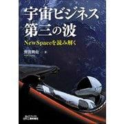 宇宙ビジネス第三の波―NewSpaceを読み解く [単行本]