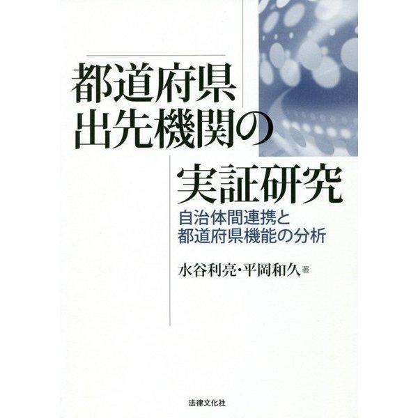 ヨドバシ.com - 都道府県出先機...