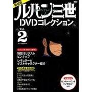 新装版 ルパン三世1stDVDコレクション Vol.2(講談社 MOOK) [ムックその他]