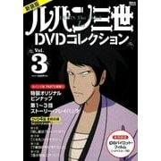 新装版 ルパン三世1stDVDコレクション Vol.3(講談社 MOOK) [ムックその他]
