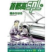 首都高SPL 2(ヤングマガジンコミックス) [コミック]