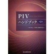 PIVハンドブック 第2版 [単行本]