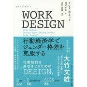 WORK DESIGN―行動経済学でジェンダー格差を克服する [単行本]