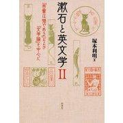 漱石と英文学〈2〉『吾輩は猫である』および『文学論』を中心に [単行本]