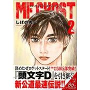 MFゴースト 2(ヤングマガジンコミックス) [コミック]