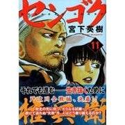 センゴク権兵衛 11(ヤングマガジンコミックス) [コミック]